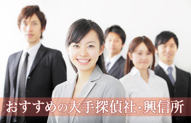 おすすめの大手探偵社・興信所