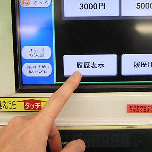 履歴表示ボタン